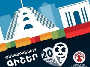 Yerevan's Annual Museum Night